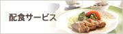 配食サービス