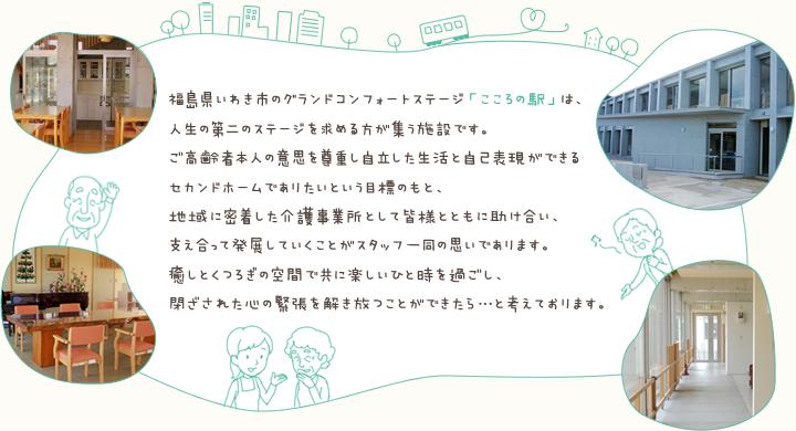 福島県いわき市のグランドコンフォートステージ「こころの駅」は、人生の第二のステージを求める方が集う施設です。